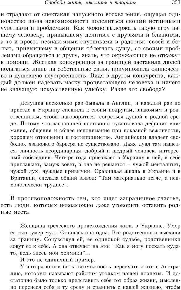 PDF. Найди в жизни гармонию. Гречинский А. Е. Страница 351. Читать онлайн