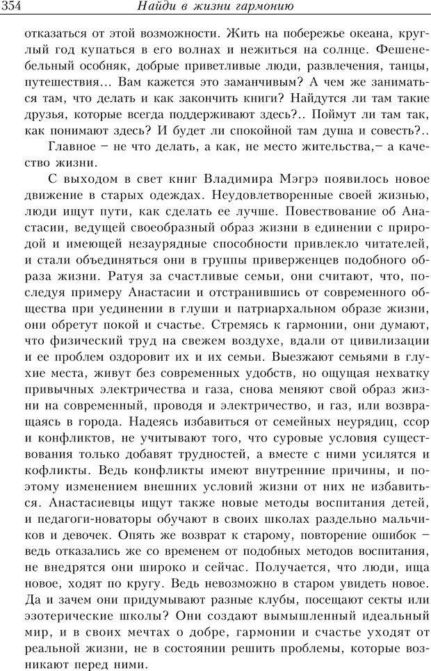 PDF. Найди в жизни гармонию. Гречинский А. Е. Страница 352. Читать онлайн
