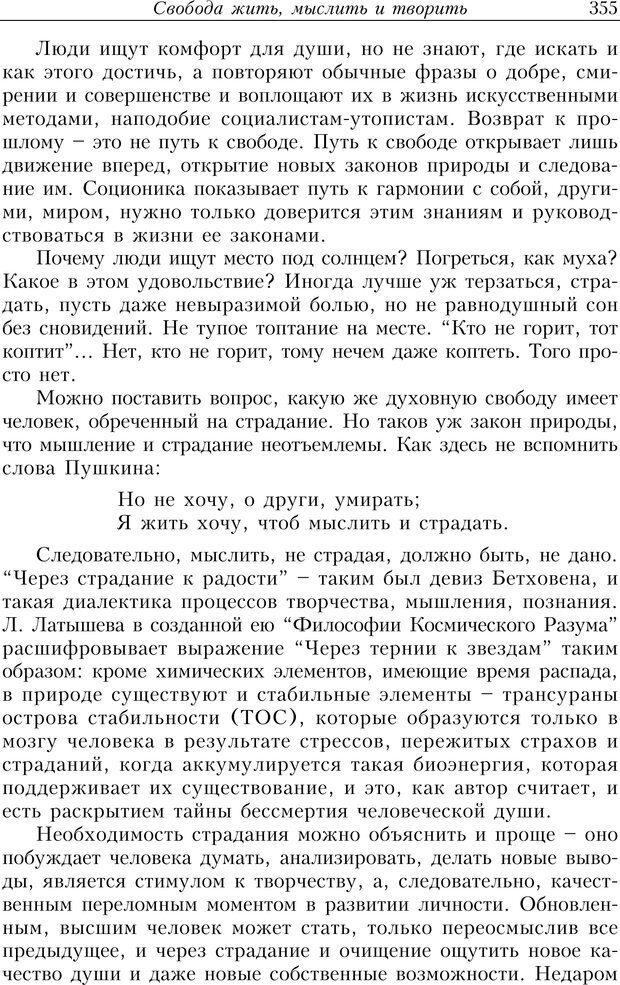 PDF. Найди в жизни гармонию. Гречинский А. Е. Страница 353. Читать онлайн