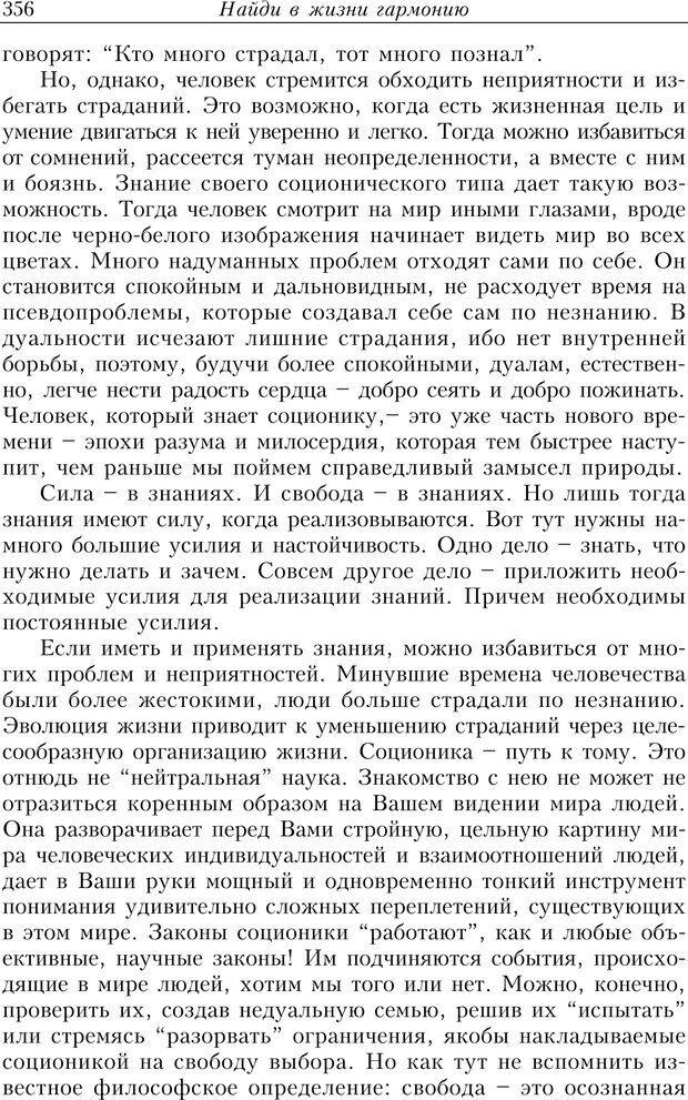 PDF. Найди в жизни гармонию. Гречинский А. Е. Страница 354. Читать онлайн