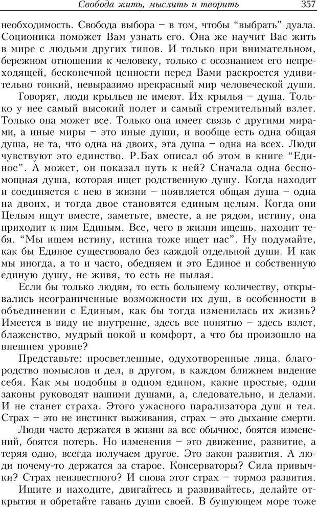 PDF. Найди в жизни гармонию. Гречинский А. Е. Страница 355. Читать онлайн
