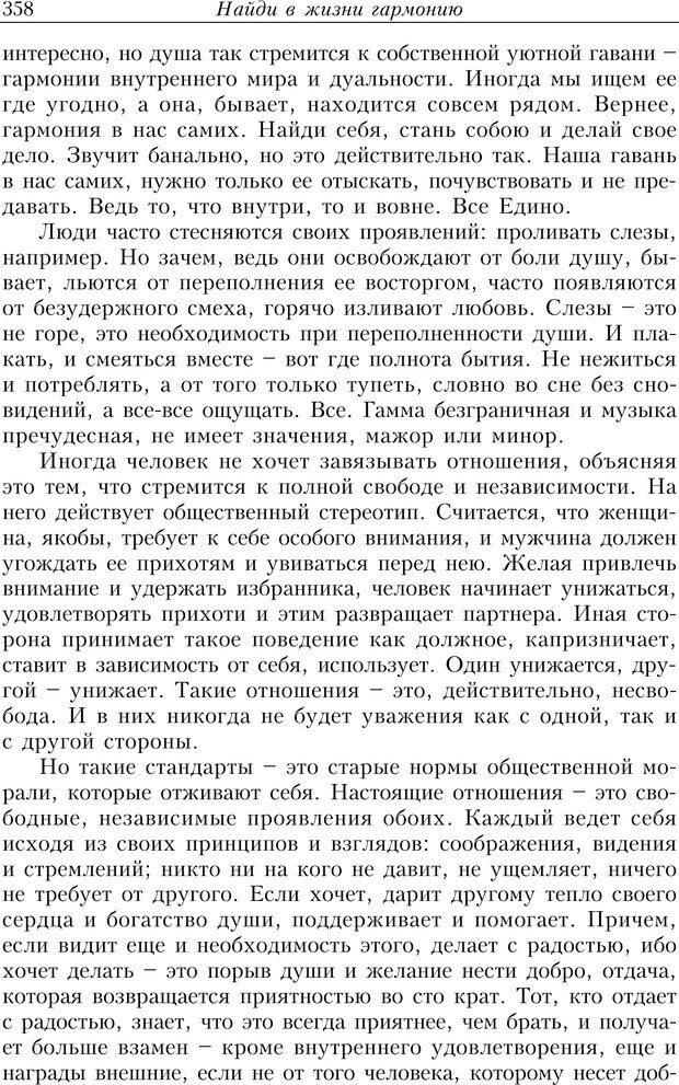 PDF. Найди в жизни гармонию. Гречинский А. Е. Страница 356. Читать онлайн