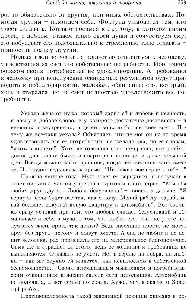 PDF. Найди в жизни гармонию. Гречинский А. Е. Страница 357. Читать онлайн