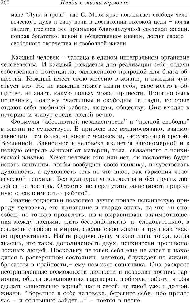 PDF. Найди в жизни гармонию. Гречинский А. Е. Страница 358. Читать онлайн