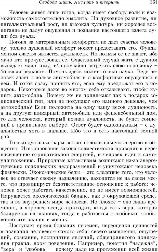 PDF. Найди в жизни гармонию. Гречинский А. Е. Страница 359. Читать онлайн