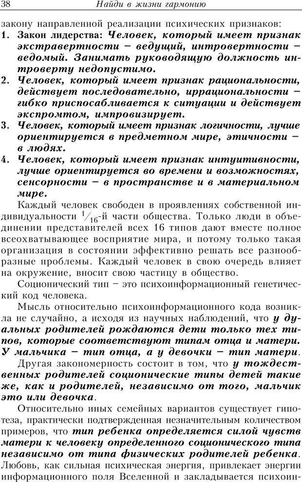 PDF. Найди в жизни гармонию. Гречинский А. Е. Страница 36. Читать онлайн