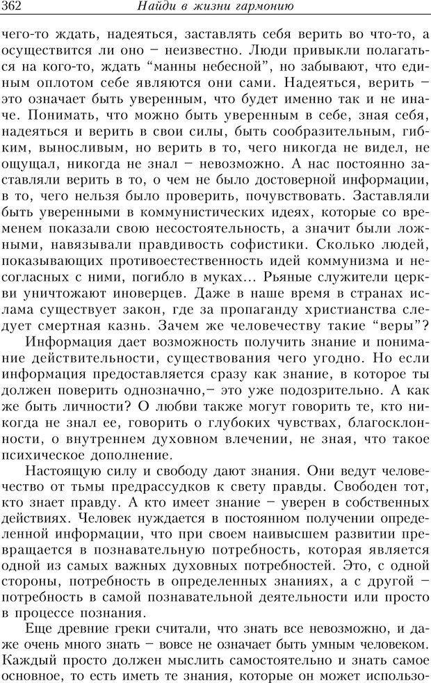 PDF. Найди в жизни гармонию. Гречинский А. Е. Страница 360. Читать онлайн