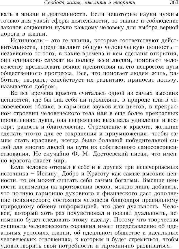 PDF. Найди в жизни гармонию. Гречинский А. Е. Страница 361. Читать онлайн