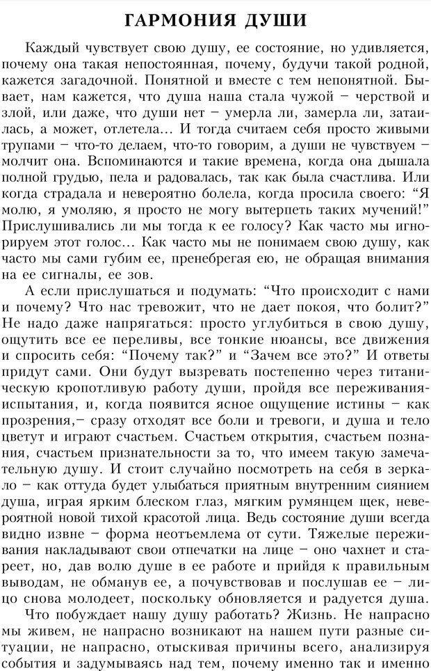 PDF. Найди в жизни гармонию. Гречинский А. Е. Страница 362. Читать онлайн