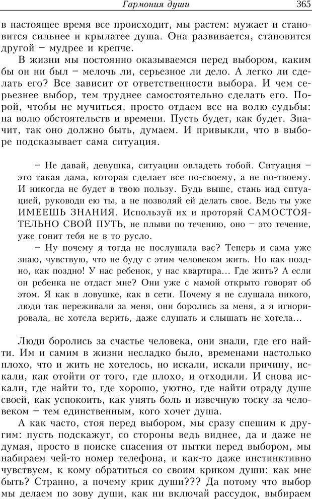 PDF. Найди в жизни гармонию. Гречинский А. Е. Страница 363. Читать онлайн