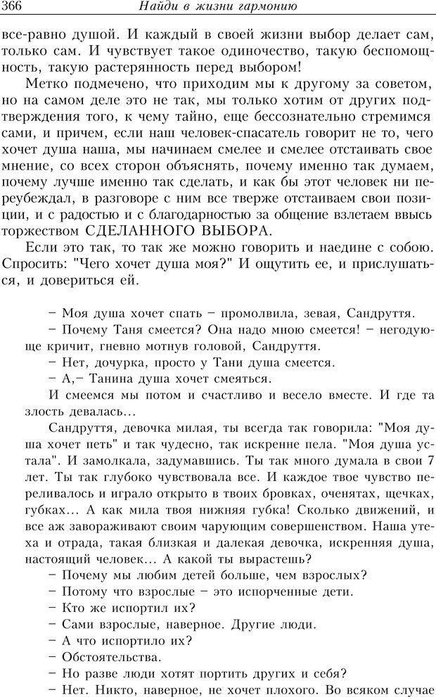 PDF. Найди в жизни гармонию. Гречинский А. Е. Страница 364. Читать онлайн