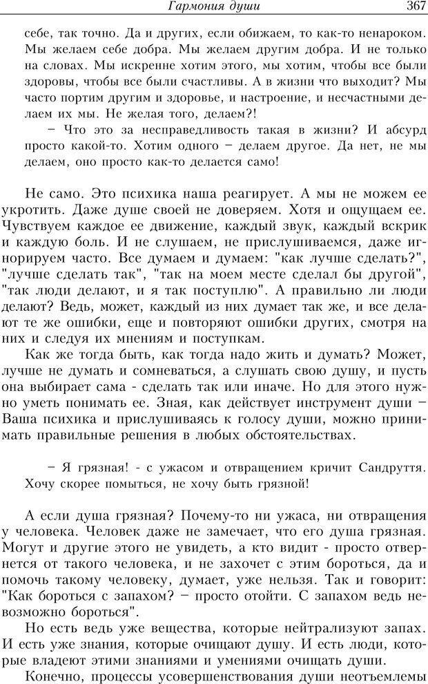 PDF. Найди в жизни гармонию. Гречинский А. Е. Страница 365. Читать онлайн