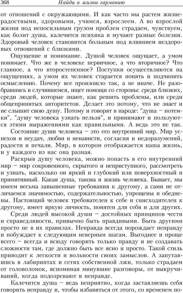 PDF. Найди в жизни гармонию. Гречинский А. Е. Страница 366. Читать онлайн