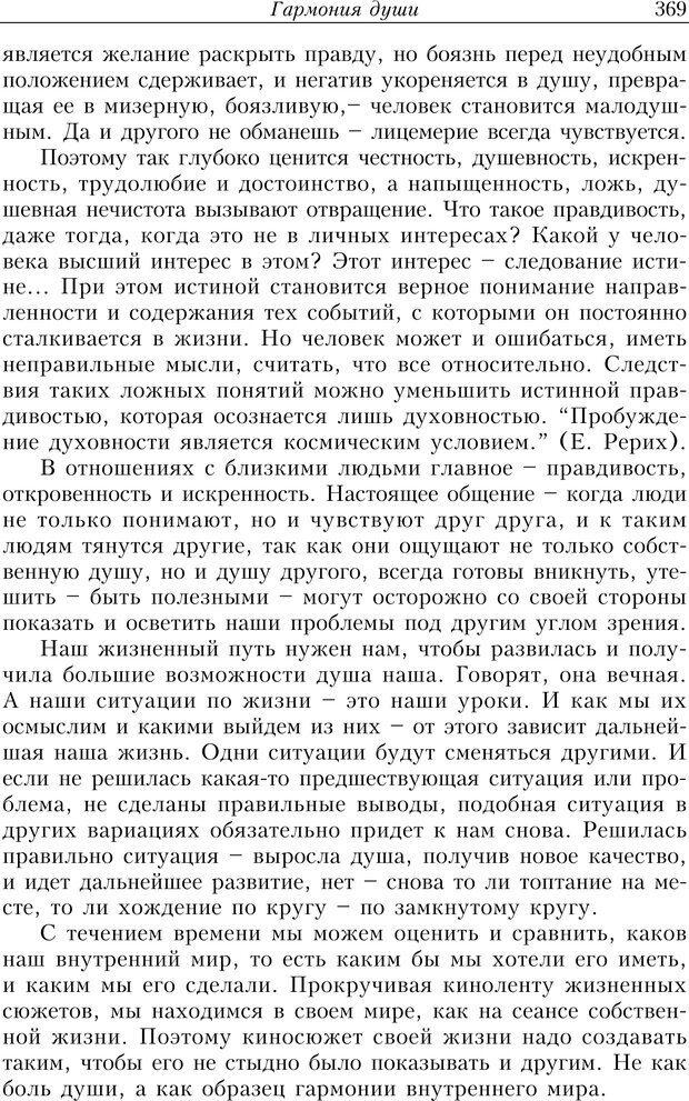 PDF. Найди в жизни гармонию. Гречинский А. Е. Страница 367. Читать онлайн