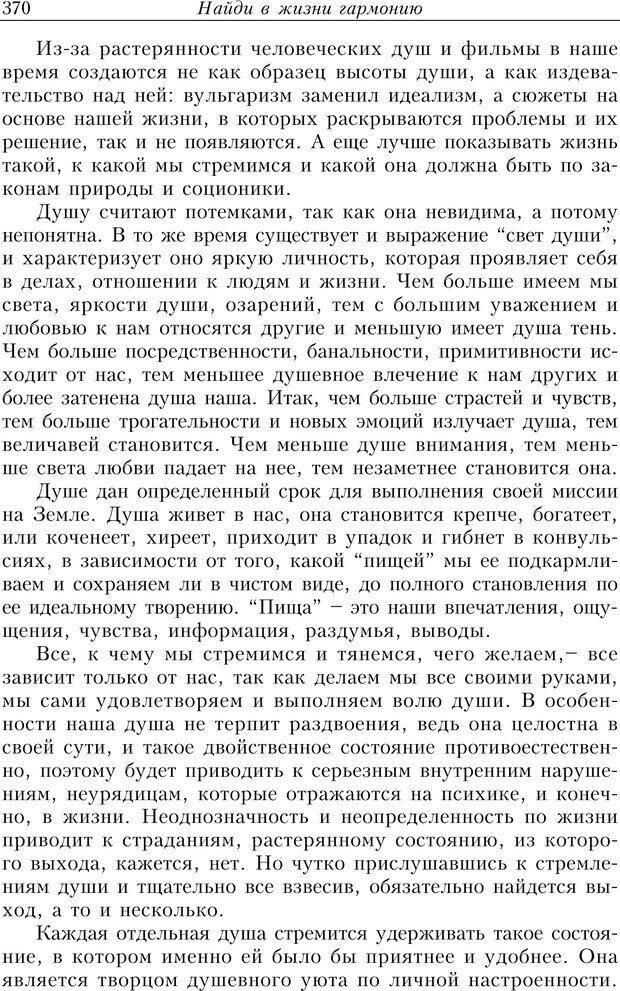 PDF. Найди в жизни гармонию. Гречинский А. Е. Страница 368. Читать онлайн
