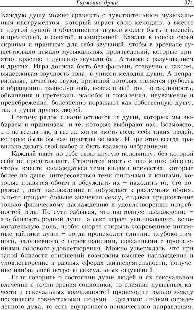 PDF. Найди в жизни гармонию. Гречинский А. Е. Страница 369. Читать онлайн