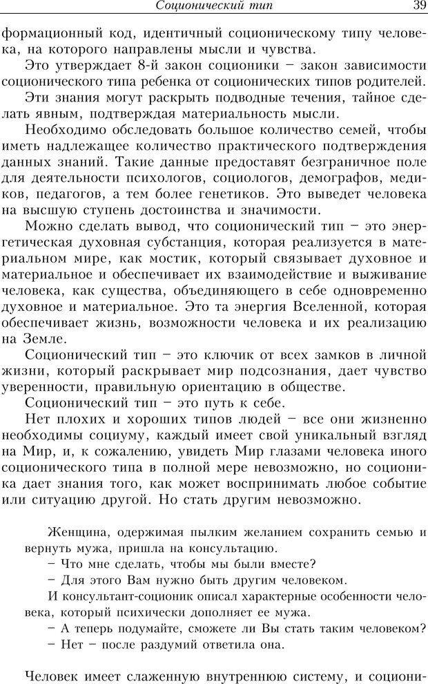 PDF. Найди в жизни гармонию. Гречинский А. Е. Страница 37. Читать онлайн