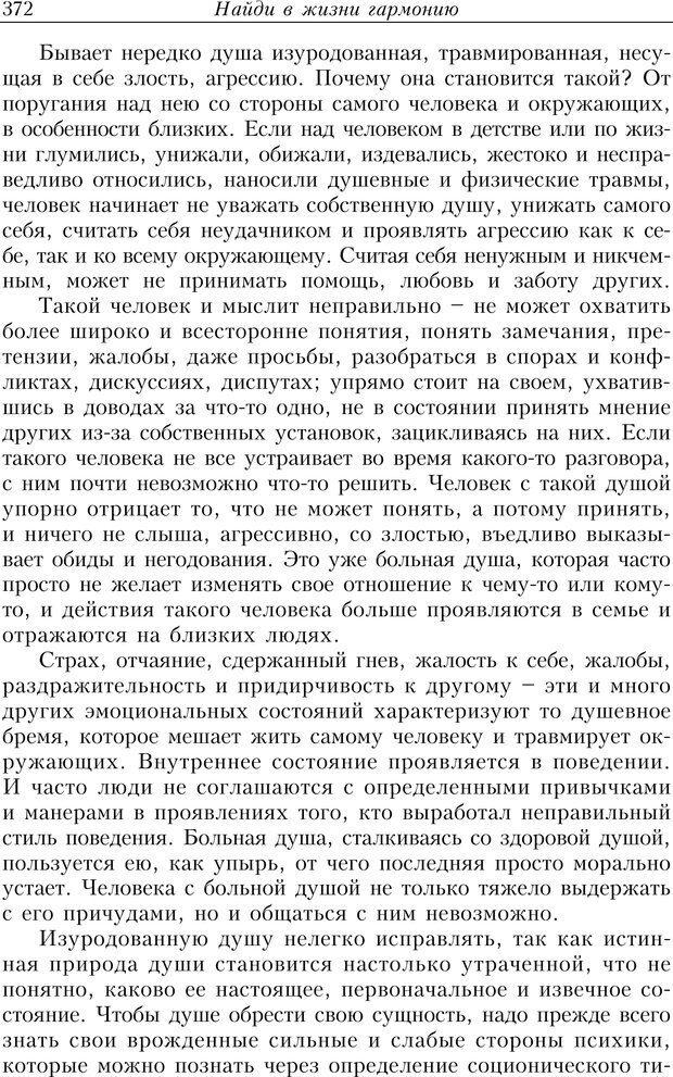 PDF. Найди в жизни гармонию. Гречинский А. Е. Страница 370. Читать онлайн