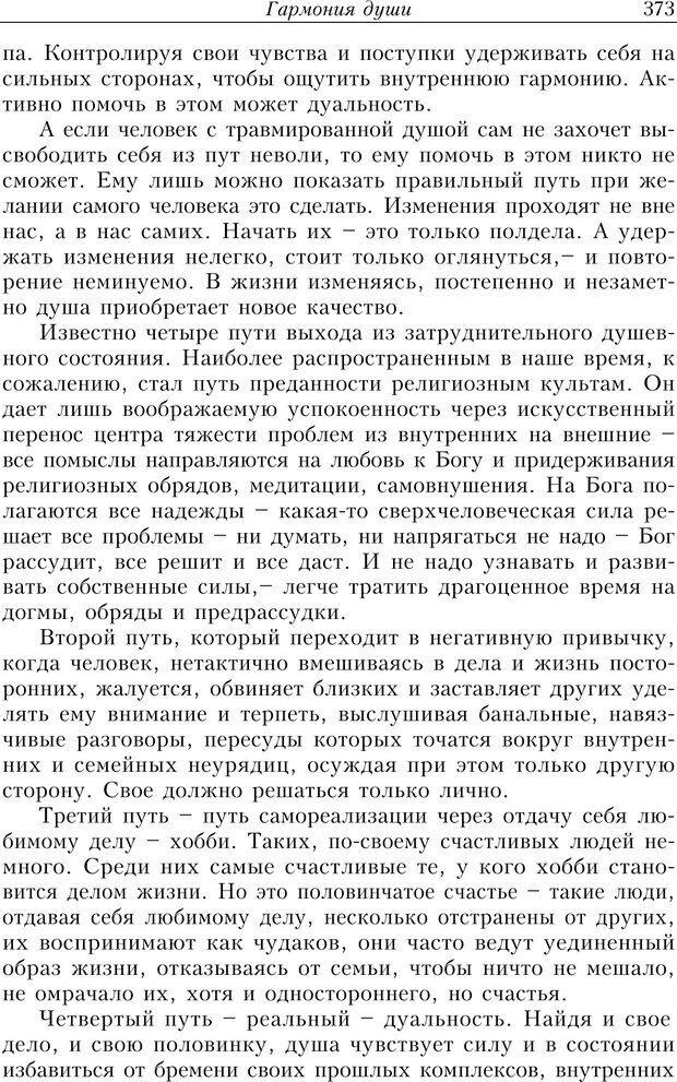 PDF. Найди в жизни гармонию. Гречинский А. Е. Страница 371. Читать онлайн