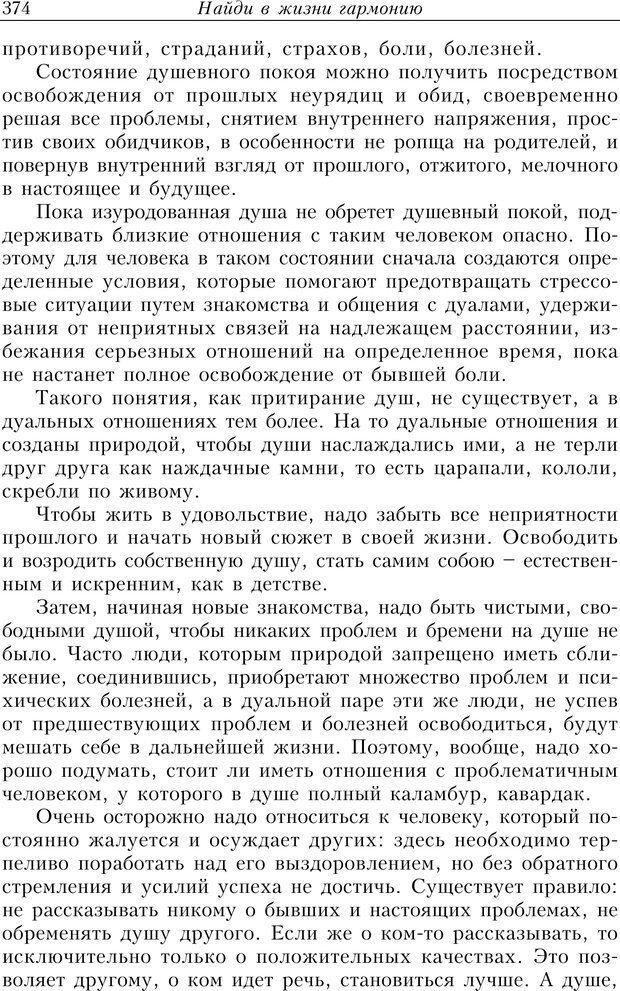 PDF. Найди в жизни гармонию. Гречинский А. Е. Страница 372. Читать онлайн