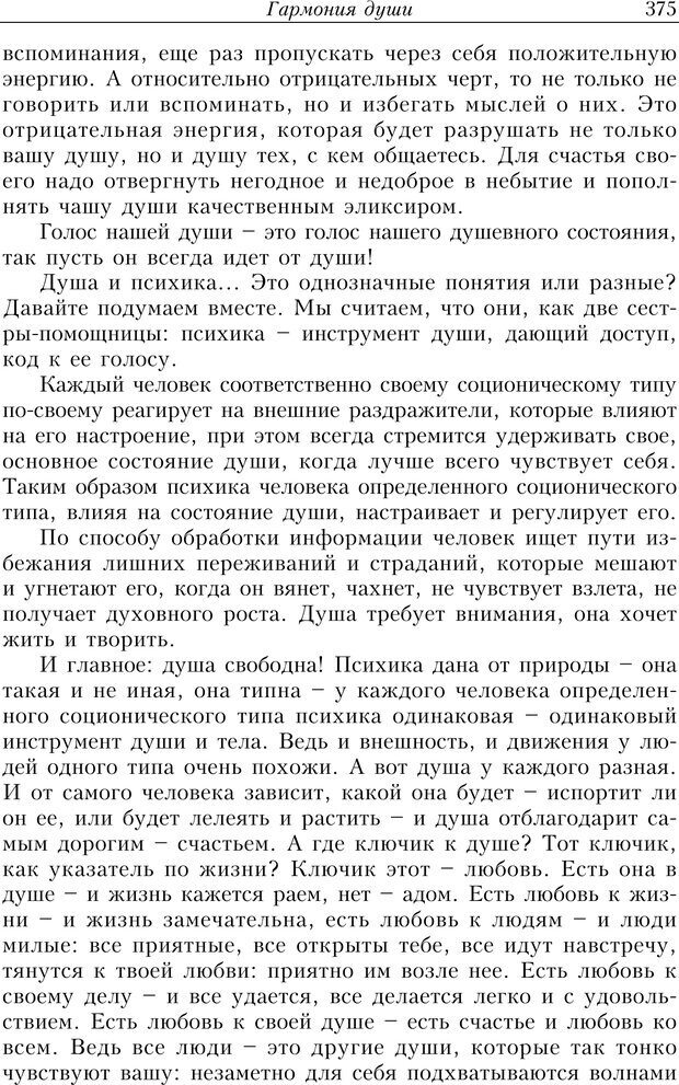 PDF. Найди в жизни гармонию. Гречинский А. Е. Страница 373. Читать онлайн