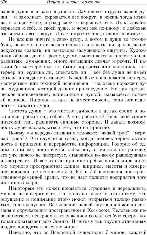 PDF. Найди в жизни гармонию. Гречинский А. Е. Страница 374. Читать онлайн