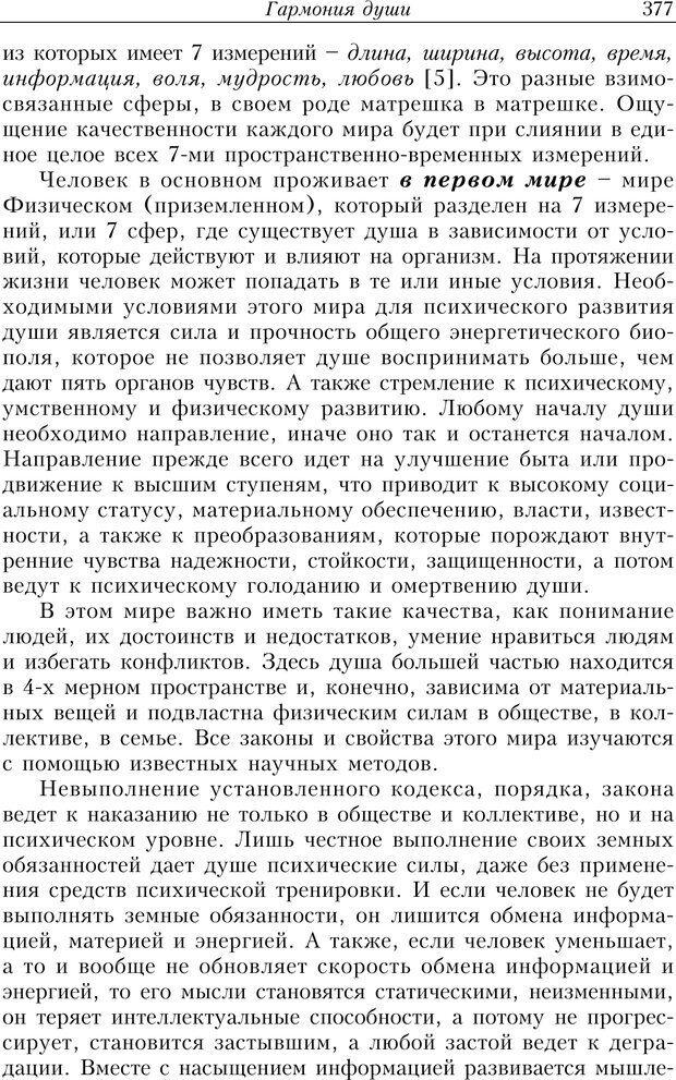 PDF. Найди в жизни гармонию. Гречинский А. Е. Страница 375. Читать онлайн
