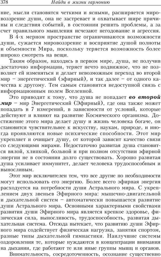 PDF. Найди в жизни гармонию. Гречинский А. Е. Страница 376. Читать онлайн