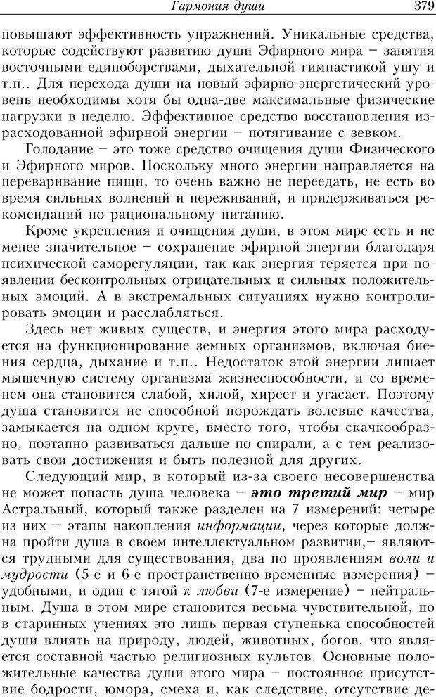 PDF. Найди в жизни гармонию. Гречинский А. Е. Страница 377. Читать онлайн