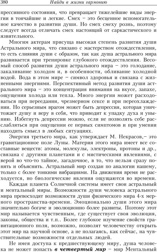 PDF. Найди в жизни гармонию. Гречинский А. Е. Страница 378. Читать онлайн