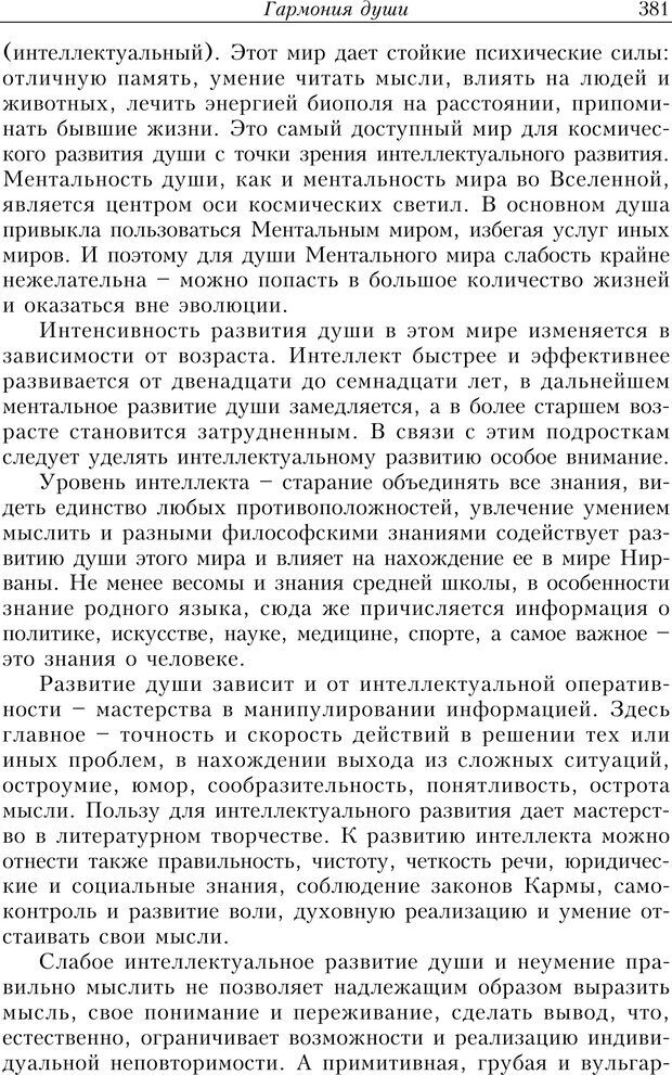PDF. Найди в жизни гармонию. Гречинский А. Е. Страница 379. Читать онлайн