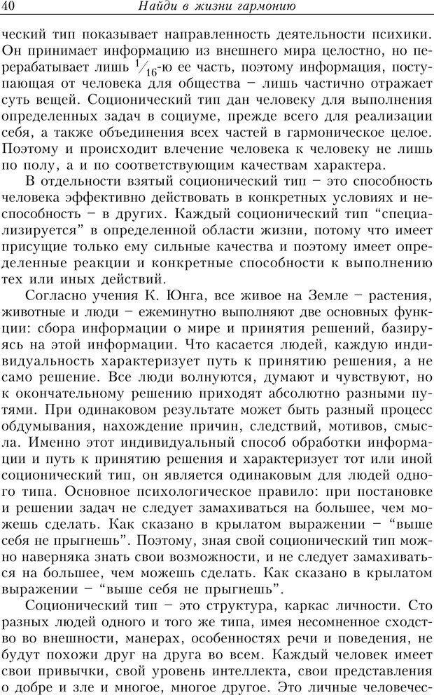 PDF. Найди в жизни гармонию. Гречинский А. Е. Страница 38. Читать онлайн