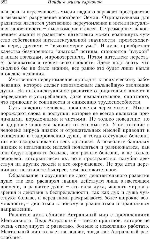 PDF. Найди в жизни гармонию. Гречинский А. Е. Страница 380. Читать онлайн