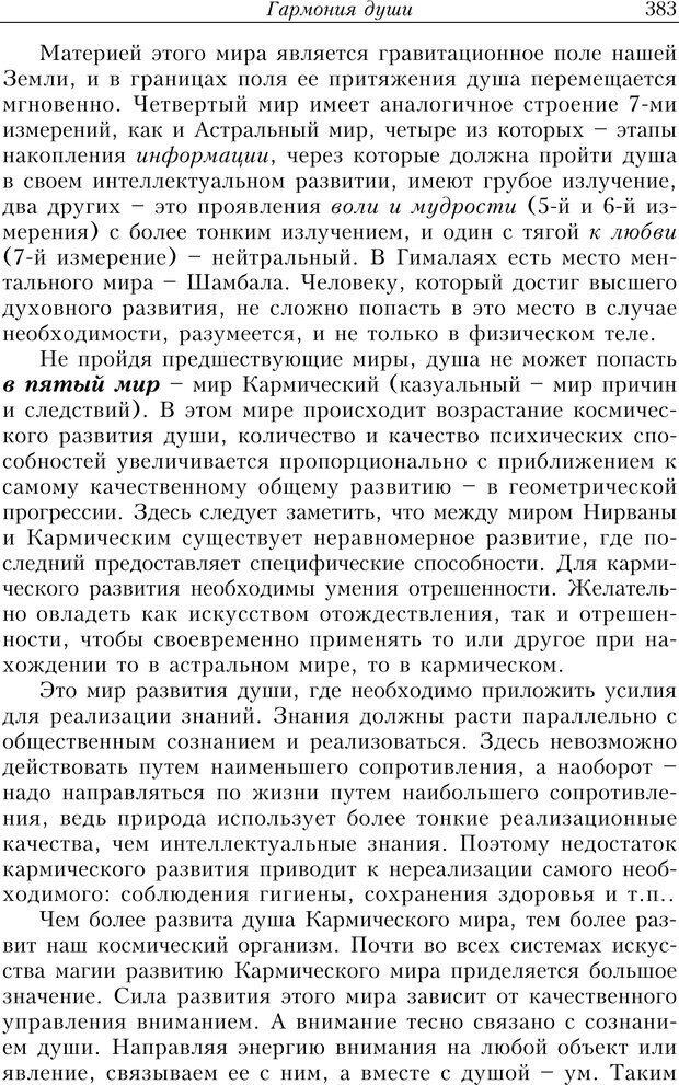 PDF. Найди в жизни гармонию. Гречинский А. Е. Страница 381. Читать онлайн