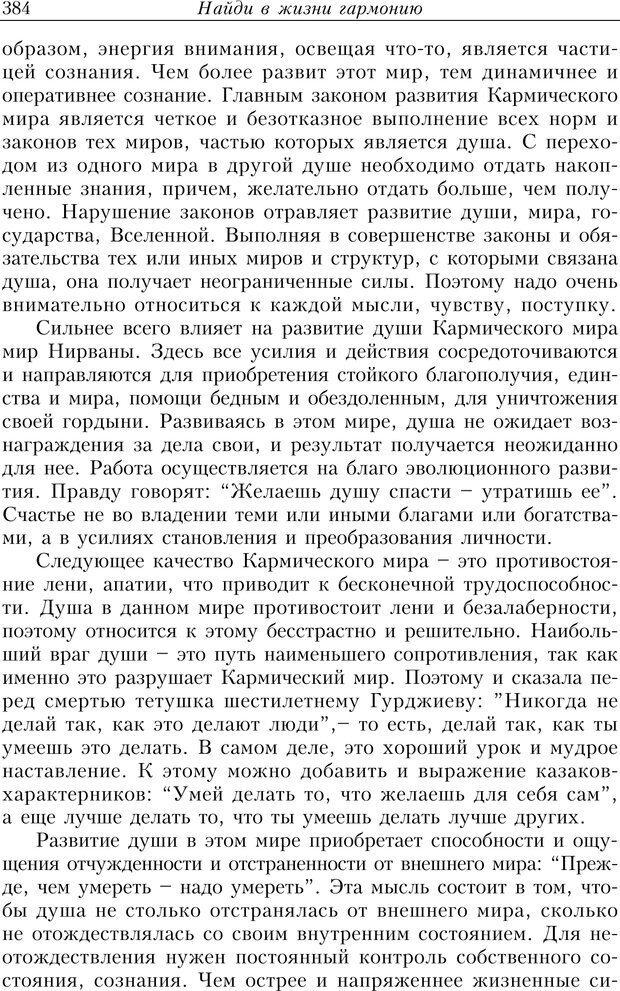 PDF. Найди в жизни гармонию. Гречинский А. Е. Страница 382. Читать онлайн