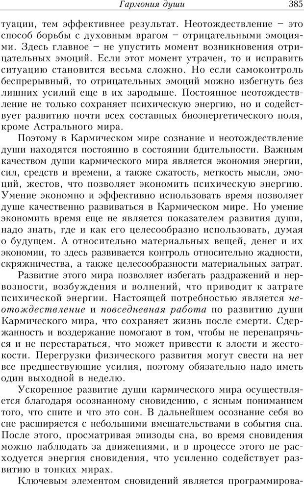 PDF. Найди в жизни гармонию. Гречинский А. Е. Страница 383. Читать онлайн