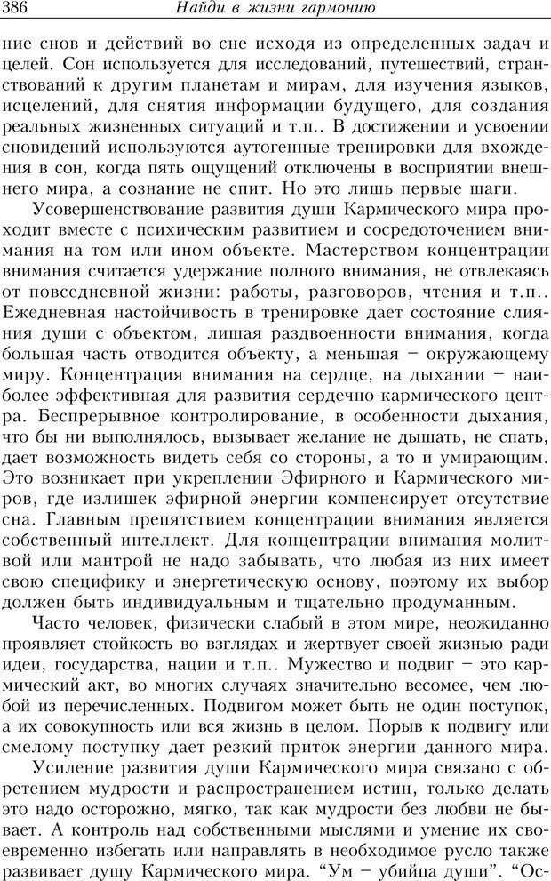 PDF. Найди в жизни гармонию. Гречинский А. Е. Страница 384. Читать онлайн