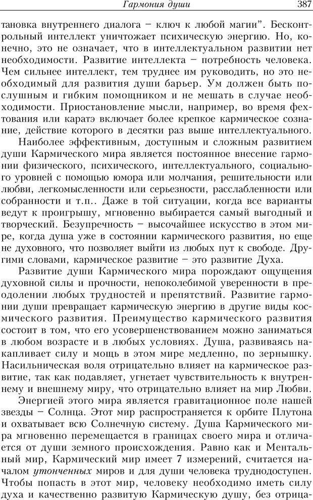 PDF. Найди в жизни гармонию. Гречинский А. Е. Страница 385. Читать онлайн