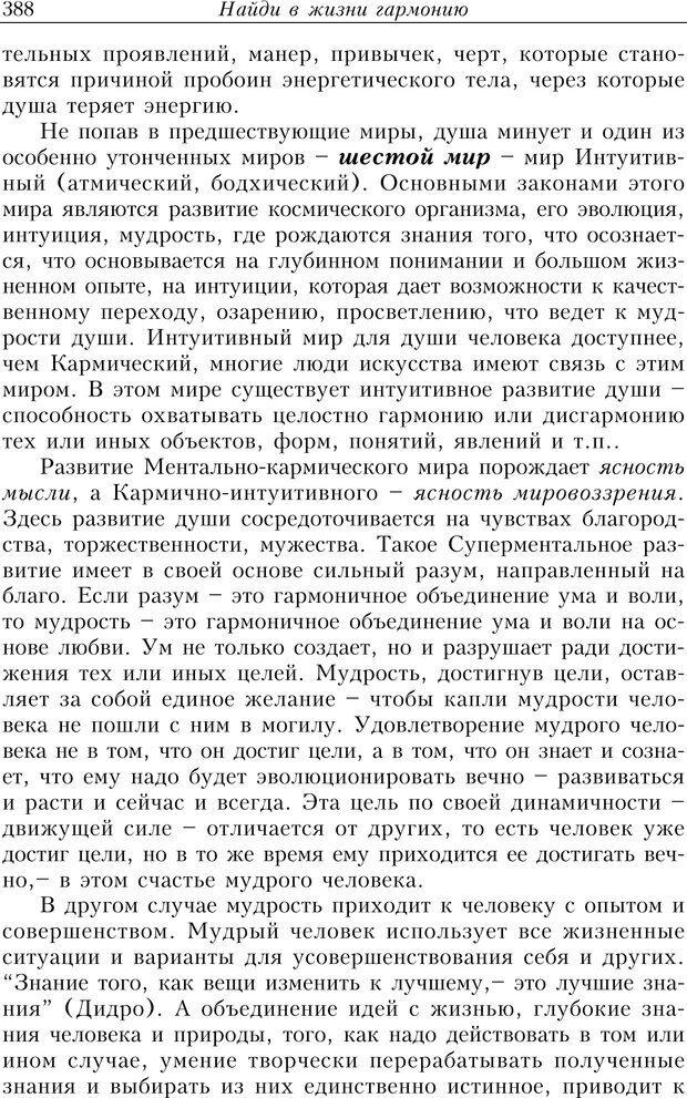 PDF. Найди в жизни гармонию. Гречинский А. Е. Страница 386. Читать онлайн