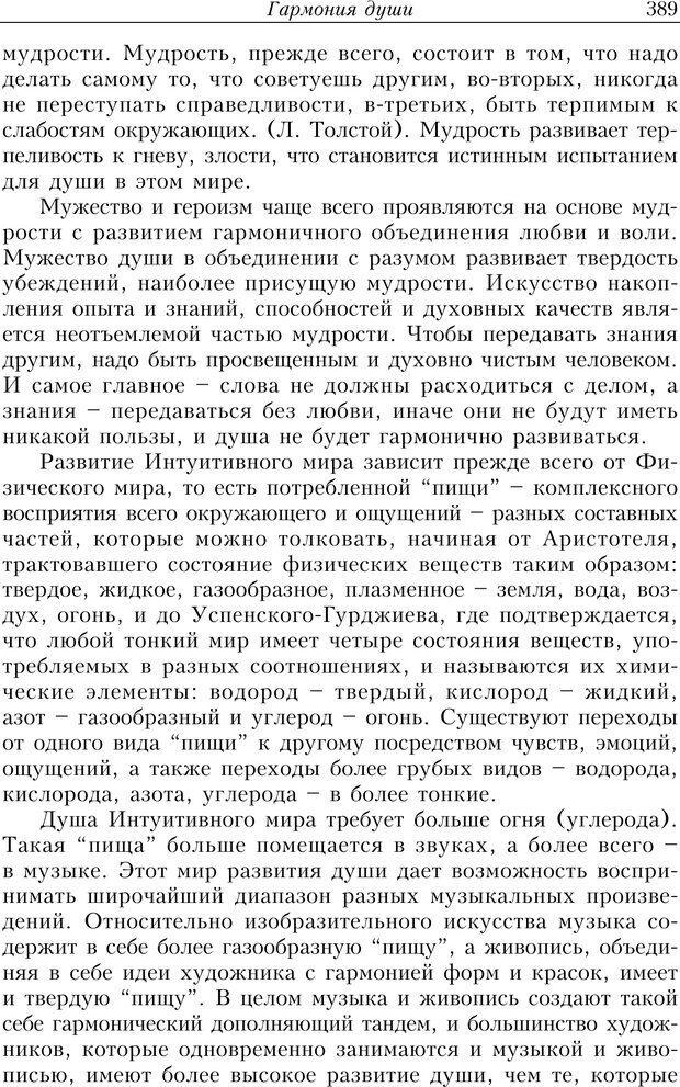 PDF. Найди в жизни гармонию. Гречинский А. Е. Страница 387. Читать онлайн