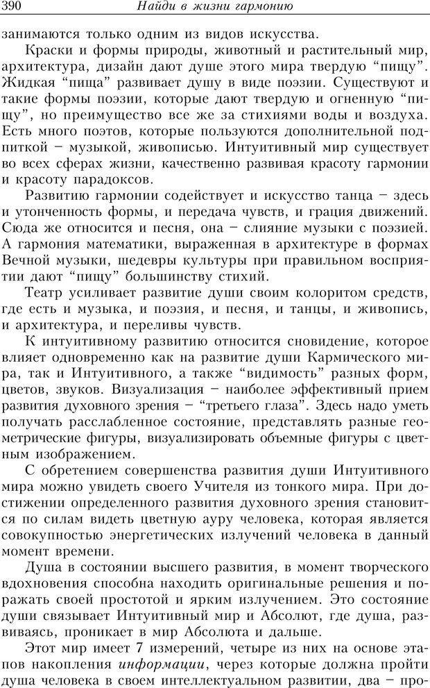 PDF. Найди в жизни гармонию. Гречинский А. Е. Страница 388. Читать онлайн