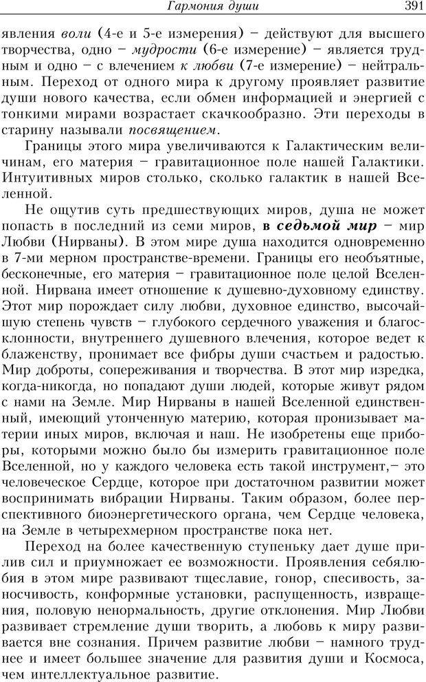 PDF. Найди в жизни гармонию. Гречинский А. Е. Страница 389. Читать онлайн