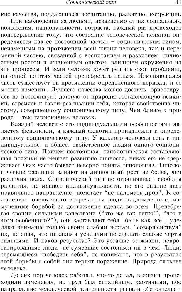 PDF. Найди в жизни гармонию. Гречинский А. Е. Страница 39. Читать онлайн