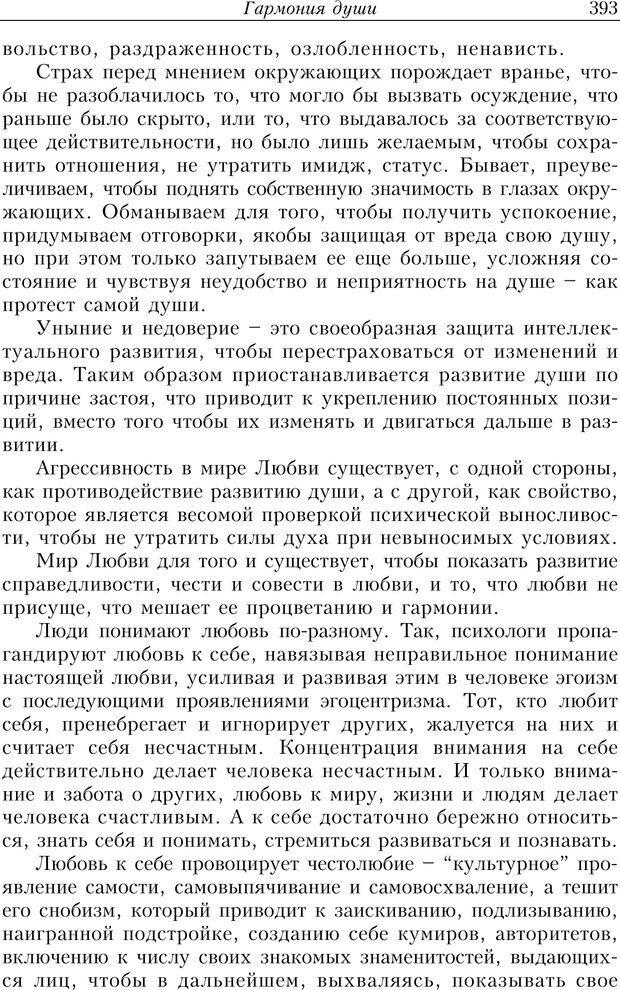 PDF. Найди в жизни гармонию. Гречинский А. Е. Страница 391. Читать онлайн