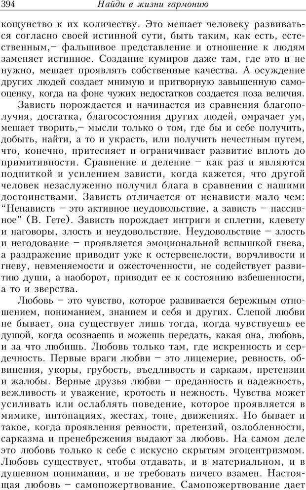 PDF. Найди в жизни гармонию. Гречинский А. Е. Страница 392. Читать онлайн