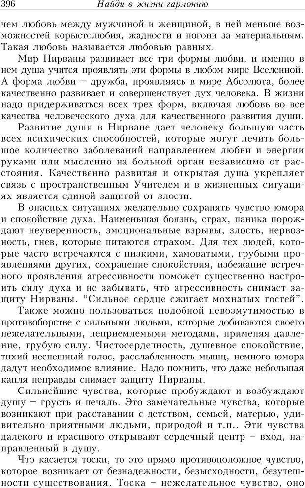 PDF. Найди в жизни гармонию. Гречинский А. Е. Страница 394. Читать онлайн