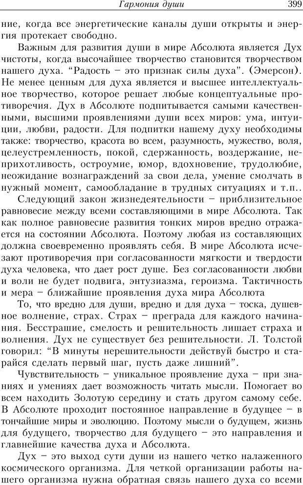 PDF. Найди в жизни гармонию. Гречинский А. Е. Страница 397. Читать онлайн