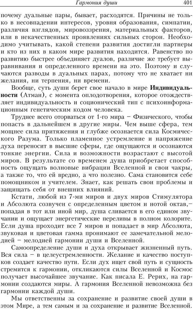 PDF. Найди в жизни гармонию. Гречинский А. Е. Страница 399. Читать онлайн
