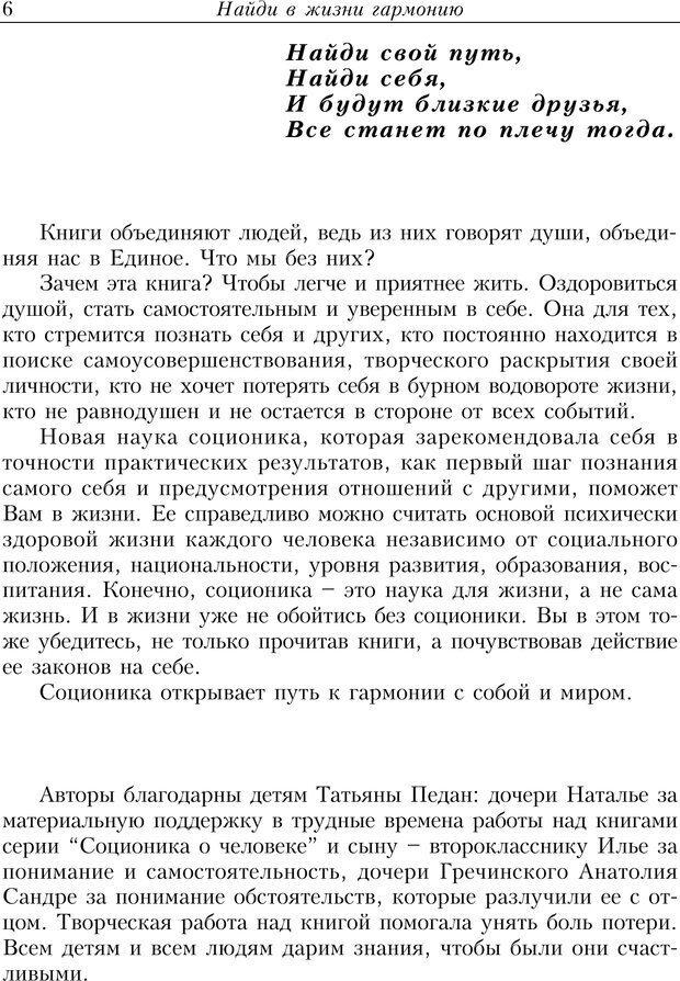 PDF. Найди в жизни гармонию. Гречинский А. Е. Страница 4. Читать онлайн