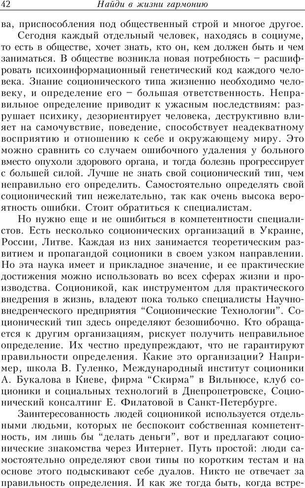 PDF. Найди в жизни гармонию. Гречинский А. Е. Страница 40. Читать онлайн